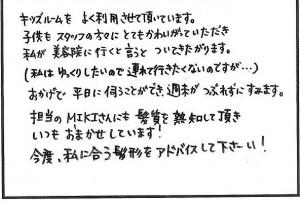 お客様n声【上北沢・千歳烏山の美容室・美容院 hair garden ans.】