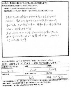 上北沢・千歳烏山の美容院・美容室 hair garden ans. お客さまの声(カット・カラー)