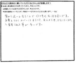 上北沢・千歳烏山の美容院・美容室 hair garden ans.