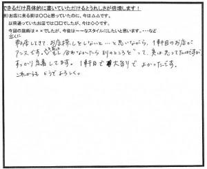 上北沢・千歳烏山の美容室・美容院 hair garden ans.