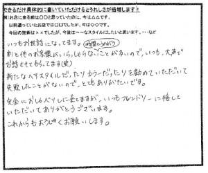 上北沢・烏山の美容室・美容院 hair garden ans.